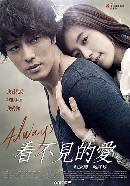 Always_taiwan_Poster.jpg
