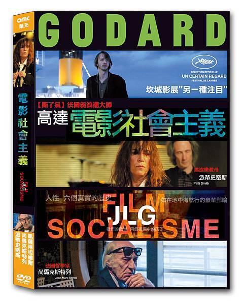 電影社會主義DVD封面
