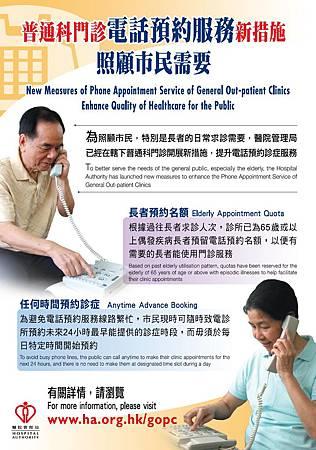 香港普通科門診電話預約程序001.JPG
