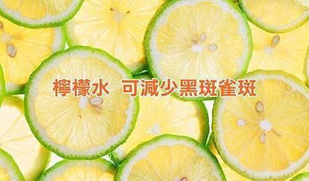 檸檬水 可減少黑斑雀斑