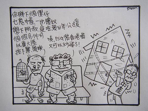 香港中產為何必死