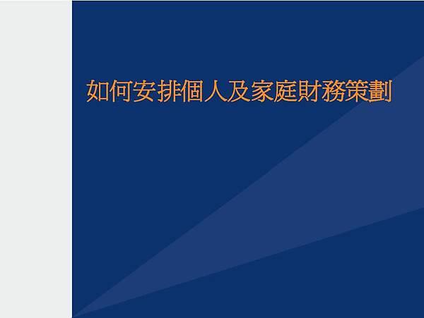 如何按排個人或家庭財務策劃_001