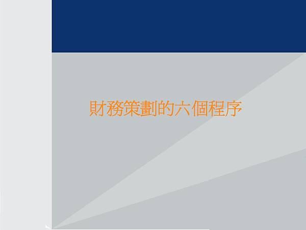 如何按排個人或家庭財務策劃_006