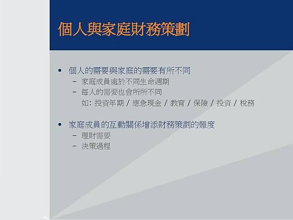 如何按排個人或家庭財務策劃_011