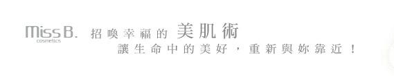 miss b. 招換幸福的美肌術 (1).jpg