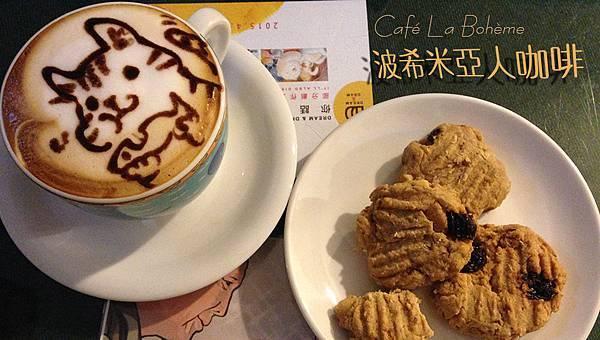 波希米亞人咖啡cover.jpg