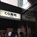 KURA藏壽司