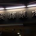 北車美食_後驛鵝肉 (1).JPG