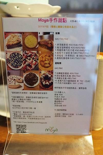 moya手作甜點 (10).JPG