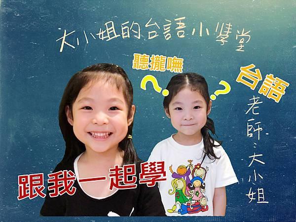 台語小學堂.jpg
