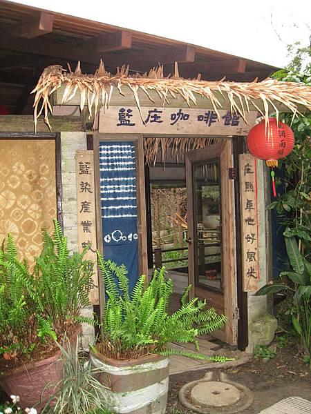 卓也的藍庄咖啡館