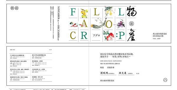 2014-秋收-邀請卡