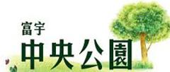 富宇中央公園