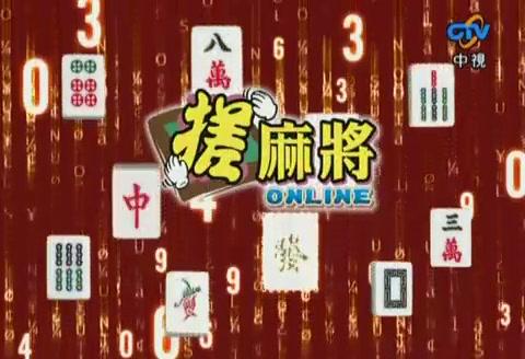 廣告 搓麻將 online[(000086)21-46-07].JPG