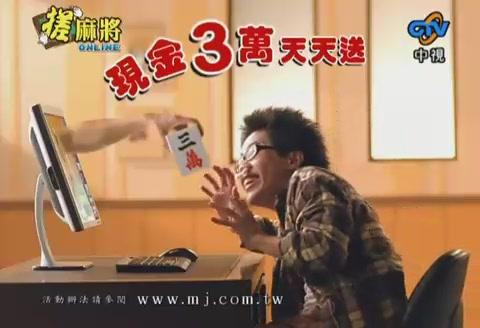 廣告 搓麻將 online[(000455)21-46-51].JPG