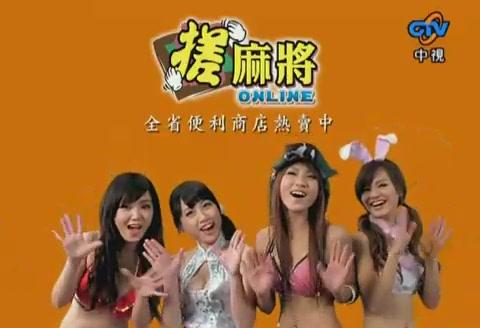 廣告 搓麻將 online[(000585)21-47-03].JPG