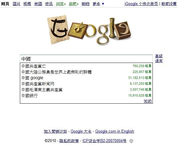 google_fake_100115.jpg