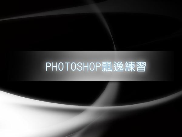PHOTOSHOP飄逸練習拷貝.jpg