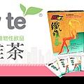 易特商務網簡專員、超速纖維茶、速淨纖維茶、完美纖維膠囊