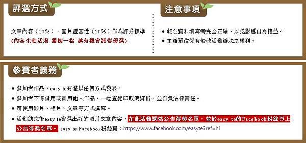 易特商務網簡專員、超速纖維茶、速淨纖維茶、完美纖維膠囊3