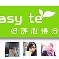 易特商務網簡專員、超速纖維茶、速淨纖維茶、完美纖維膠囊見證
