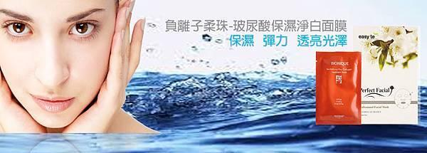 易特商務網簡專員、超速纖維茶、速淨纖維茶、完美纖維膠囊負離子柔珠980