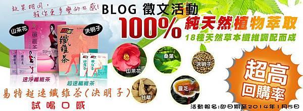 EASY TE 易特商務網 超速纖維茶 BLOG徵文活動
