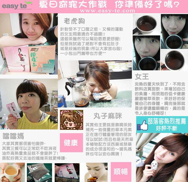 網友分享『易特商務網』超速纖維茶、速淨纖維茶