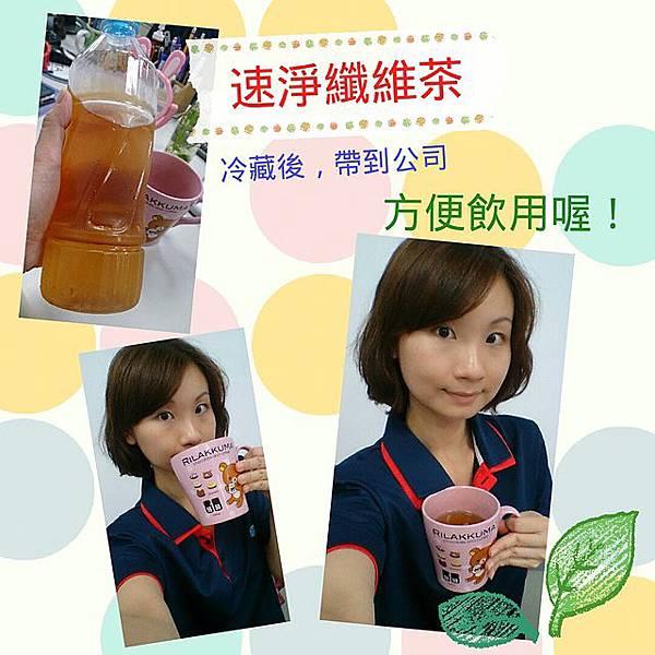 『部落客熱情推薦』超速纖維茶與速淨纖維茶