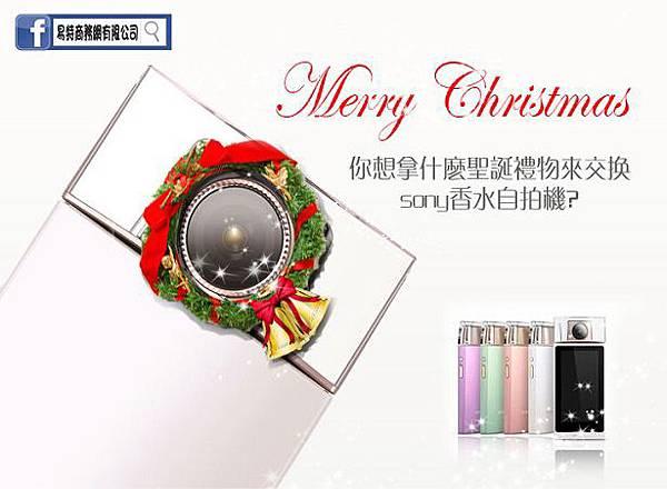 自拍玩美機 Sony KW11自拍香水機