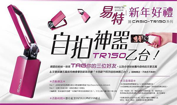 【易特商務網|新年好禮~抽CASIO卡西歐TR系列自拍神器乙台!】