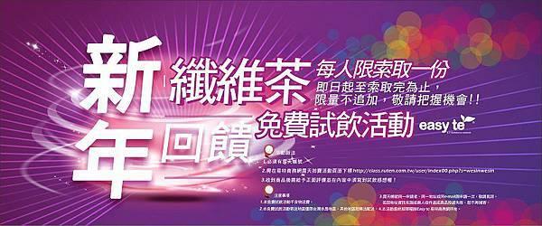 『易特商務網』新年好康第四波 露天拍賣限定 - 免費試飲纖維茶