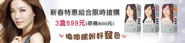 夢17慕斯染3盒特惠699元
