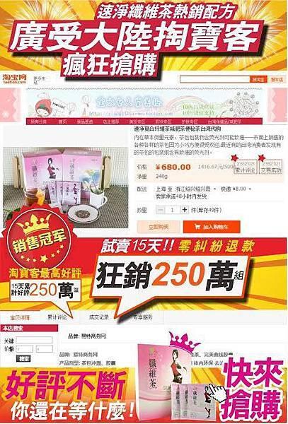 『易特商務網』超熱賣99%淘寶銷售冠軍☆好評狂銷百萬的纖維茶