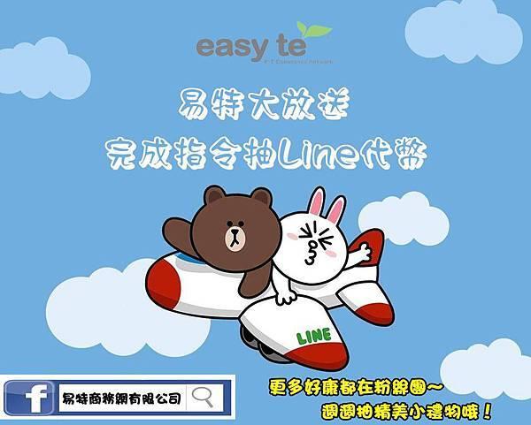 易特商務網有限公司 Line代幣免費送活動開跑~