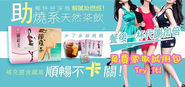 免費索取體驗包-纖維茶