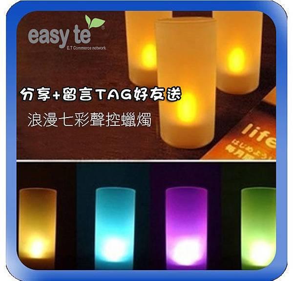 小編要來送浪漫聲控LED小夜燈哦!
