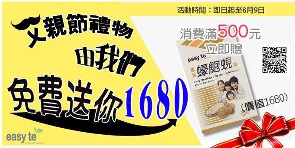 獎者,固定將於周五公布 👔父親節禮物,我們送你1680元!!! 🎁 全館購買滿500元立即贈送1680元超人氣商品『薑黃蠔鮑蜆乙盒』數量有限,送完為止!快去搶貨~🎈http://goo.gl/ZuIsX5