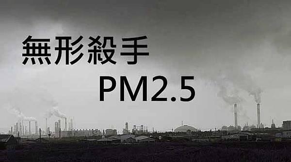 高濃度PM2.5