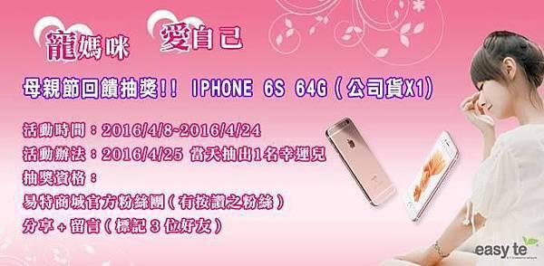 母親節回饋抽獎!! IPHONE 6S 64G(公司貨X1)