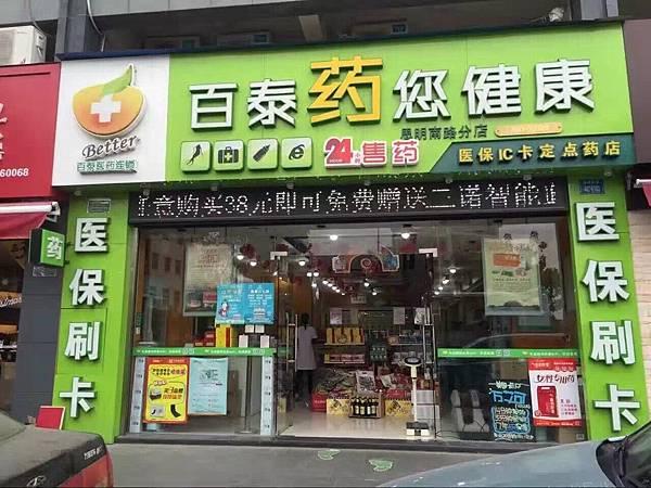 easy te 易特商務網 易特商城 廈門百泰藥局據點