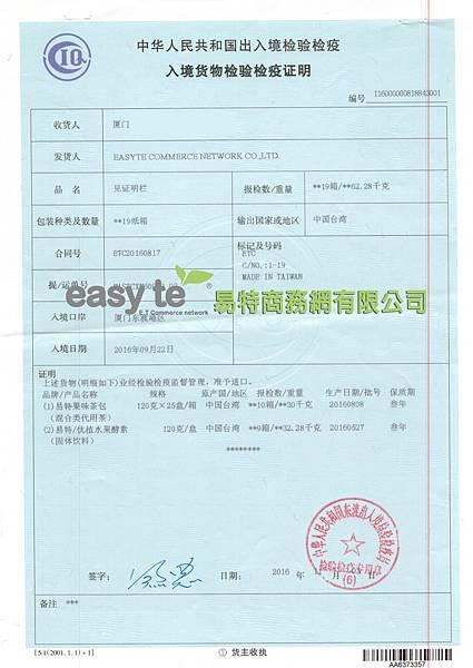 大陸三證合法衛生批文                   易特商務網產品已取得中國合法官方衛生證書批文 得以公開上架銷售                                               (代理申請中國官方合法官方衛生證書批文)