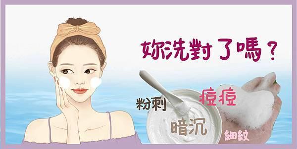 洗臉_01