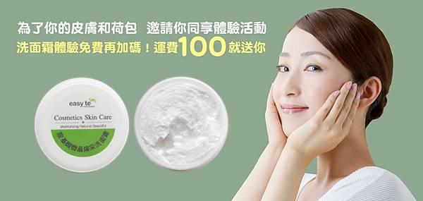 1_2月份洗臉分享活動_210106_0