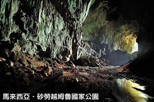 馬來西亞01砂勞越姆魯國家公園的鹿洞是世界最大、最壯觀的天然鐘乳石洞_馬來西亞觀光局提供