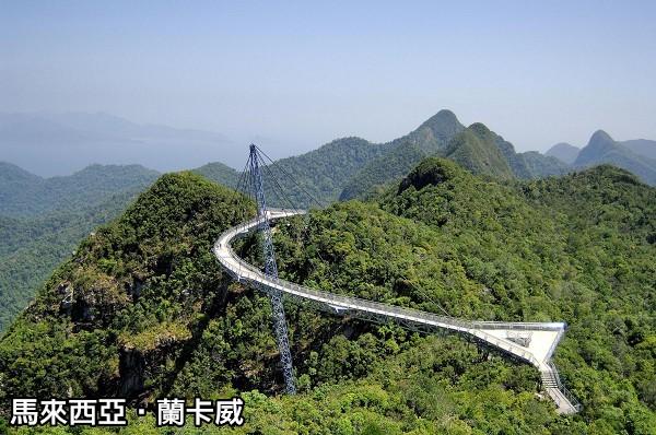 馬來西亞02蘭卡威擁有世界第一座的「凌空吊橋」,歡迎測試自己的膽量