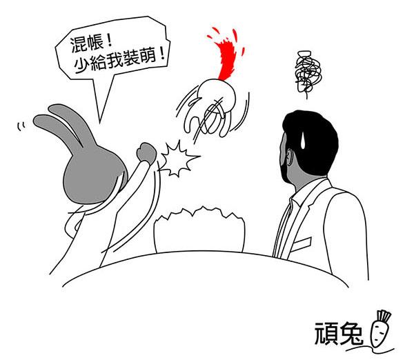 兔儸紀世界04.jpg