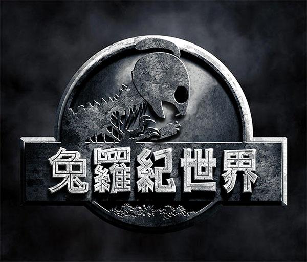 兔儸紀世界logo.jpg