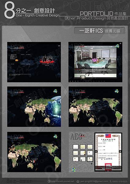 ICS光碟02