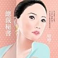 小說美女03